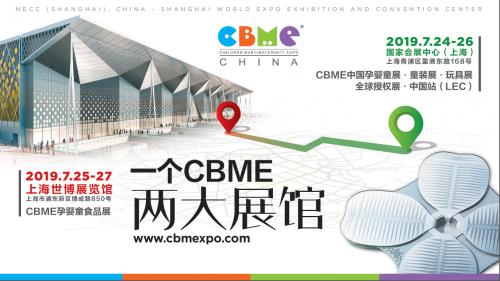 德拉小熊邀你参加上海CBME中国孕婴童、食品展
