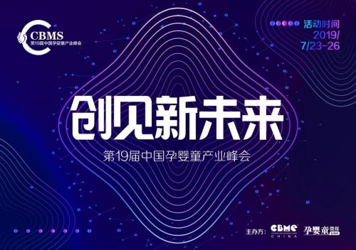 美卡熊与你相约第19届CBME中国孕婴童、食品展