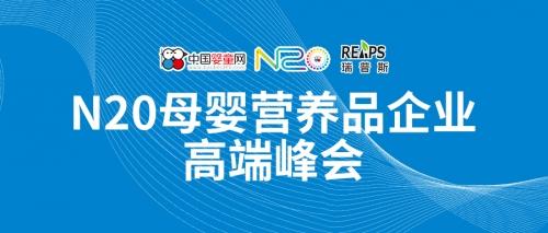 【瑞普斯】亮相N20母婴营养品企业高端峰会 共话蓄能聚势新未来