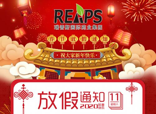 【放假通知】瑞普斯国际集团2020年春节放假通知