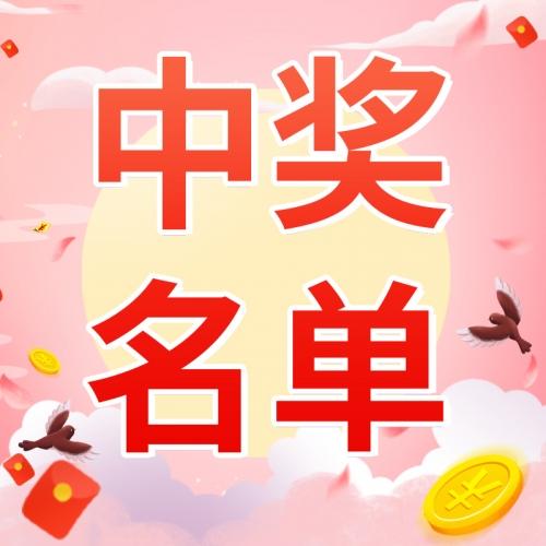 【七夕有礼】中奖名单公布