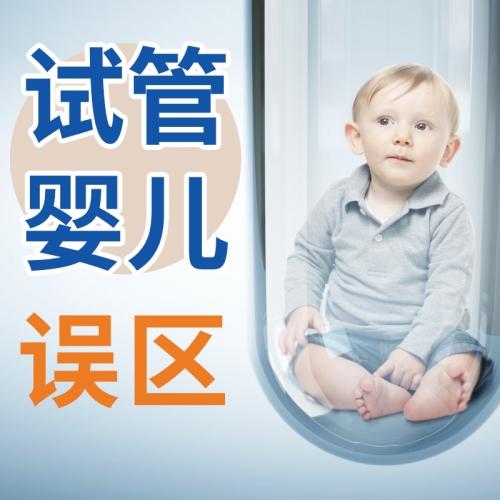 关于试管婴儿四大误区,你知道几个?