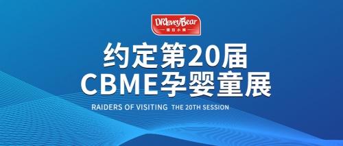 德拉小熊邀您参加第20届CBME中国孕婴童展