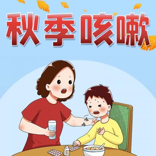 秋季咳嗽高发季,教你一招应对小儿秋季咳嗽