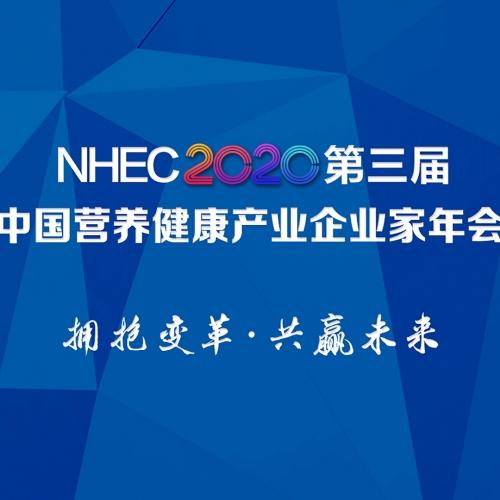喜!美卡熊被授予2020中国营养健康产业公信力品牌
