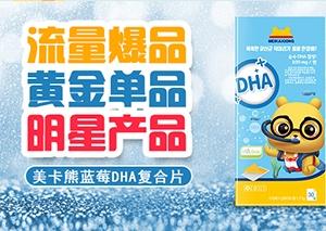 美卡熊流量爆品!吸收率最高的DHA来啦!