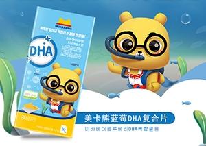 """宝宝的""""脑黄金""""怎么选?美卡熊蓝莓DHA复合片物超所值!"""