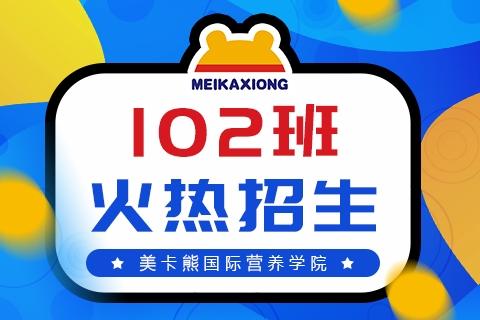 欢迎报名 美卡熊国际营养学院102班火热招生中~