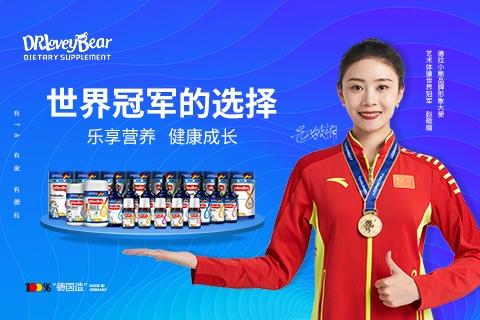 艺术体操世界冠军赵敬楠,牵手德拉小熊传递健康科学理念
