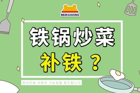 【美卡熊冷知识】铁锅炒菜真的能补铁?