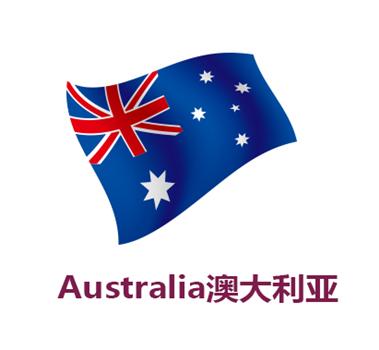 澳大利亚产品OEM