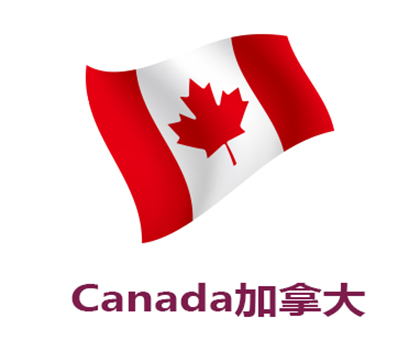 加拿大产品OEM