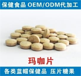 玛咖片贴牌加工OEM/ODM