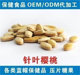 针叶樱桃贴牌加工OEM/