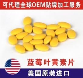 蓝莓叶黄素片美国进口