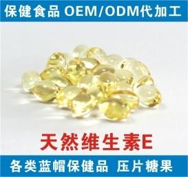 天然维生素E贴牌加工OEM/ODM