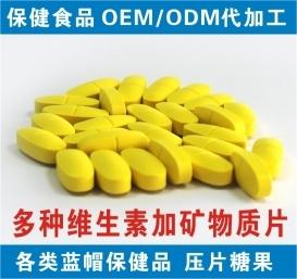 多种维生素加矿物质片贴牌加工OEM/ODM