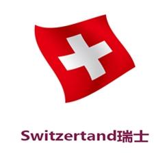 瑞士产品加工OEM/ODM