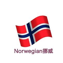 挪威产品加工OEM/ODM