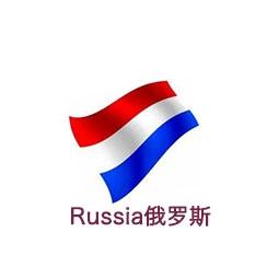 俄罗斯产品加工OEM/ODM