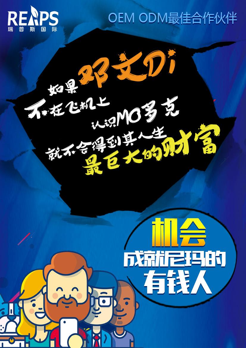 20171223OEM贴牌系列(邓文迪)海报.jpg